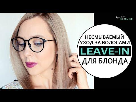 НЕСМЫВАЕМЫЙ уход для осветлённых волос   LEAVE-IN HAIR CARE FOR BLONDES