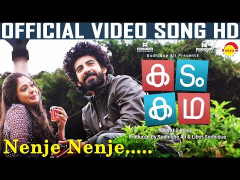 Nenje Nenje Video Song - Kadam Kadha