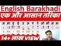 Learn English Barakhadi in Hindi
