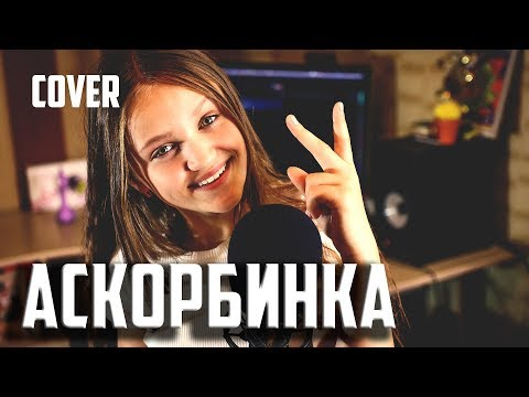 АСКОРБИНКА - МЭЙБИ БЭЙБИ  |  Ксения Левчик  |  cover ФРЕНДЗОНА
