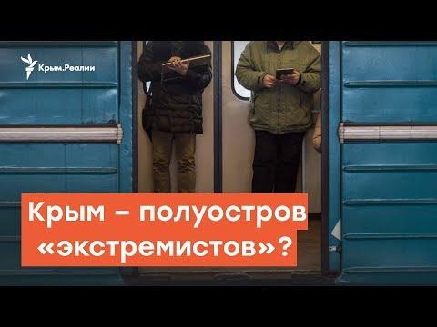 Крым - полуостров «экстремистов»?   Радио Крым.Реалии