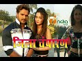 Ratiya kaha kaila mobile piya flight mode me hula champaran DJ song