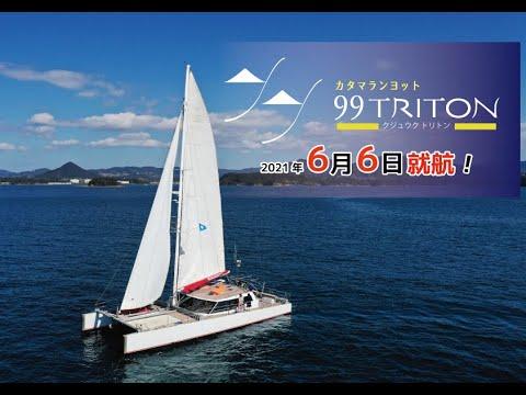 九十九島パールシーリゾートに「99TRITON(クジュウクトリトン)」就航!