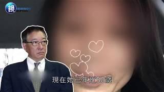 鏡週刊 封面故事》台泥辜家大女婿 爆婚外生2子