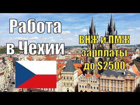 Работа в Чехии. Вид на жительство, ПМЖ, зарплаты. Разрешение на работу