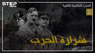 وثائقي الحرب العالمية الثانية – الجزء الثاني