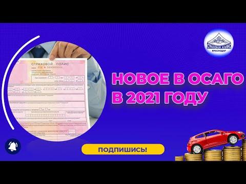 ОСАГО в 2021 году - к чему готовиться водителям