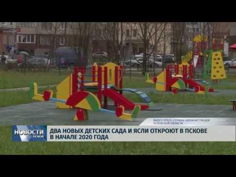 Новости Псков 12.11.2019 / Два новых детских сада и ясли откроют в Пскове в начале 2020 года