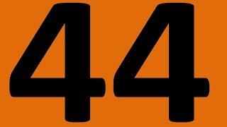 ПОВТОРЕНИЕ   АНГЛИЙСКИЙ ЯЗЫК ДО АВТОМАТИЗМА УРОК 44 УРОКИ АНГЛИЙСКОГО ЯЗЫКА