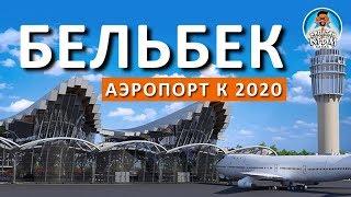 АЭРОПОРТ БЕЛЬБЕК ПОЯВИТСЯ К 2020 ГОДУ. КАПИТАН КРЫМ