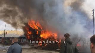 Крупный пожар в Тюмени, горят дома на Братской 18.05.18