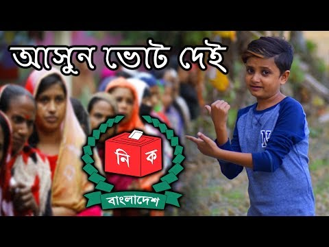 Ashun Vot Dei | Soto Dada Comedy Video | আসুন ভোট দেই । New Bangla Funny Video 2018 । Chuto Koutok