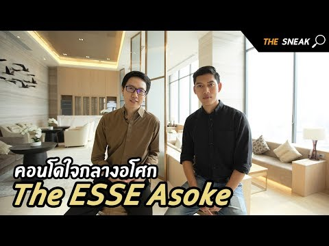 The Sneak EP.29 – The ESSE อโศก