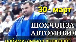 Гуштини милли 2018   Набимухаммад Хоркашов    шохчоиза АВТОМАШИНА