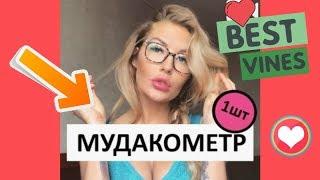 ЛУЧШИЕ ВАЙНЫ 2018 / НОВЫЕ РУССКИЕ И КАЗАХСКИЕ ВАЙНЫ | ПОДБОРКА ВАЙНОВ #149