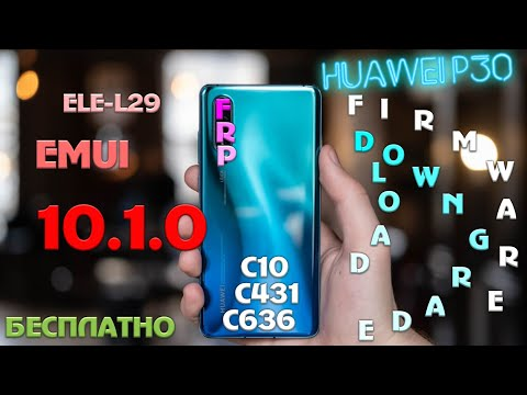 FRP! HUAWEI P30 EMUI 10.1.0.179 (C10, C431, + ДЛЯ C636) ELE-L29 - СБРОС АККАУНТА ГУГЛ БЕСПЛАТНО