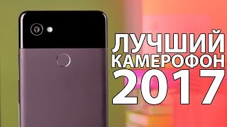 Смартфон Google Pixel 2 XL 128GB Just Black от компании Cthp - видео 2