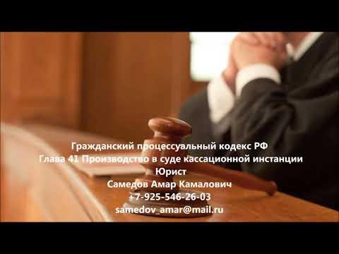 Гражданский процессуальный кодекс  РФ Глава 41 Производство в суде кассационной инстанции