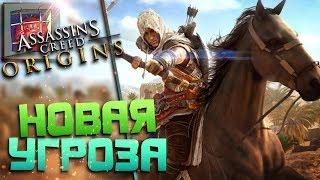 ПОДГОТОВКА К DLC Ч.3 — Прохождение Assassin