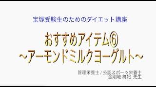 宝塚受験生のダイエット講座〜おすすめアイテム⑥アーモンドミルクヨーグルト〜のサムネイル