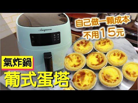 用氣炸鍋製作蛋塔