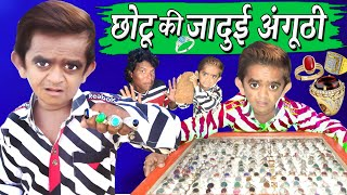 CHOTU Ki JAADUI ANGOTHI | छोटू की जादुई अंगूठी | Chotu Comedy Video | Khandesh Hindi Comedy