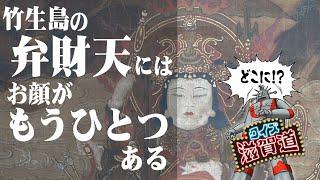 竹生島の弁財天にはお顔がもうひとつある:クイズ滋賀道