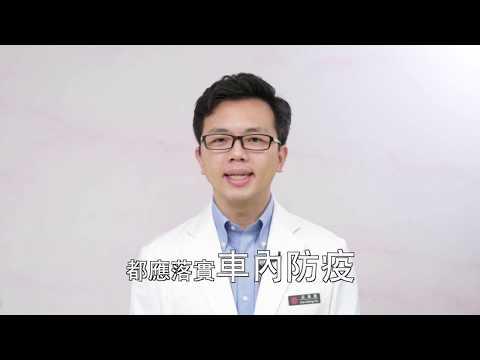 巫漢盟醫師-清潔車輛落實防疫 國語