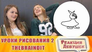 Реакция девушек - УРОКИ РИСОВАНИЯ ОТ ОЛЕГА БРЕЙНА 2. Реакция