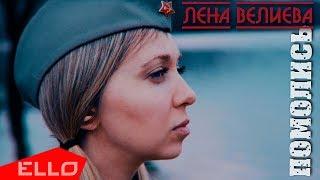 Лена Велиева - Помолись / ELLO UP^ /
