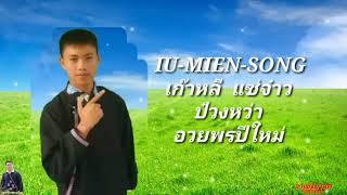 IU-MIEN- [Official_Audio]เก๊าหลี-ป๋วงหว่า