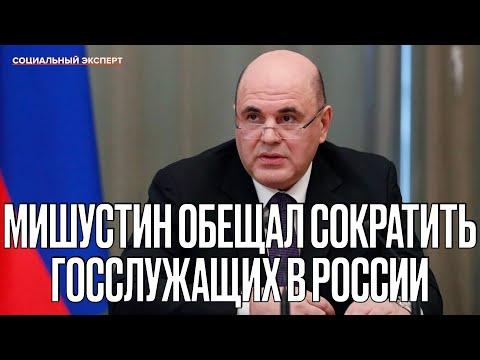 Мишустин обещал сократить госслужащих в России в апреле 2020 года