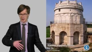 Искусство раннего средневековья.Западноевропейская Архитектура