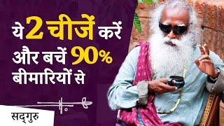 ये दो चीजें करें और बचें 90% बीमारियों से (Health Tips) | Sadhguru Hindi - Download this Video in MP3, M4A, WEBM, MP4, 3GP