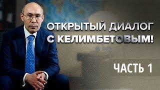 Открытый диалог с Келимбетовым! Часть 1.