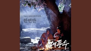 Kyuhyun - Just Once (Instrumental)