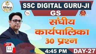 संघीय कार्यपालिका | 30 प्रश्न | General Studies | SSC Digital Guru Ji | 4:45 pm