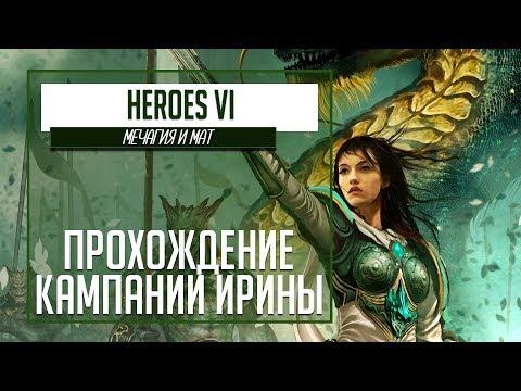 Меч и магия герои 6 новые