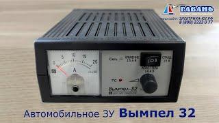 Зарядное для автомобиля Вымпел 32