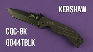 Kershaw CQC-8K (6044TBLK) - відео 1