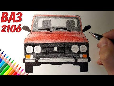 Как Нарисовать ВАЗ-2106, Рисунки для начинающих и детей #drawings