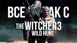 Все не так с The Witcher 3: Wild Hunt [Игрогрехи]