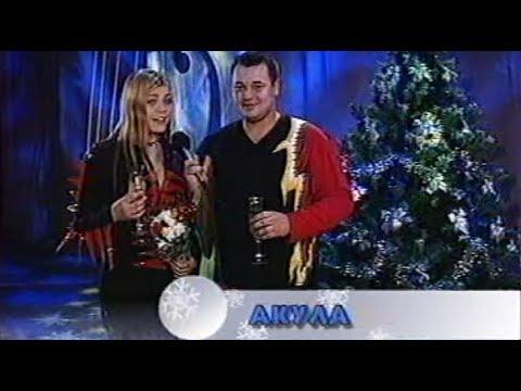 Акула - Мало (Песня года 2001 Финал)