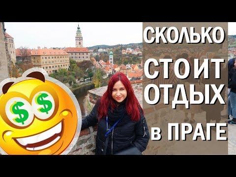 Сколько стоит отдых в Чехии: обмен валюты, где сэкономить //Angelofreniya