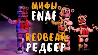 МИФЫ FNAF - REDBEAR - РЕДБЕР - БЛИЗНЕЦ FUNTIME FREDDY!