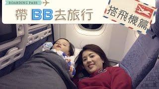帶BB去旅行 紐約之旅搭飛機篇NEW YORK part 1 Babies on a plane Vlog[Beaute Concept: 唐果 X Miu Miu Ko]