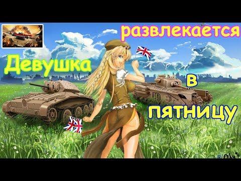 world of tanks 2019, ДЕВОЧКА развлекается вечером в Пятницу!