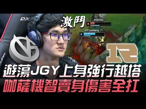 VG vs RNG 遊蕩JGY上身強行越塔 咖薩機智賣身傷害全扛!Game 2