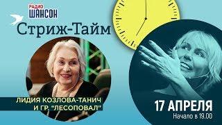 Лидия Козлова-Танич и Стас Волков (Лесоповал) в гостях у Ксении Стриж («Стриж-тайм»)
