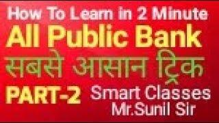 PART-2 सभी सार्वजनिक बैंकों ( Public Banks) को याद करें बस 2 मिनट में By. Sunil Sir